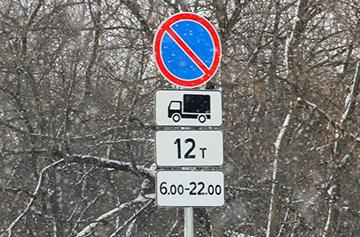 стоянка для грузовиков запрещена
