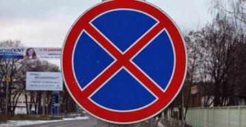 """Знак """"остановка запрещена"""""""