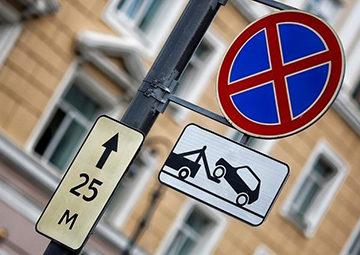 остановка запрещена - дорожный знак