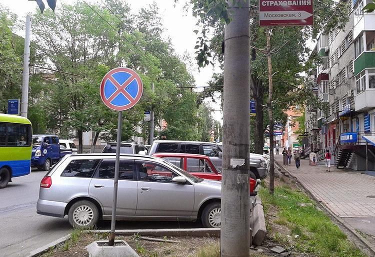 запрет на парковку