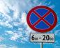 остановка запрещена в определенные часы