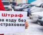 санкции за езду без страховки