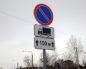 знак запрещающий стоянку