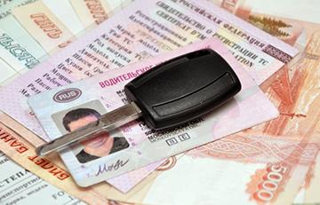 водительское удостоверение и ключ от машины
