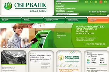 сайт сбербанка онлайн