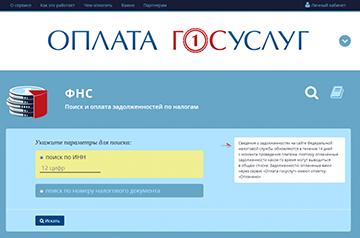 на сайте oplatagosuslug.ru
