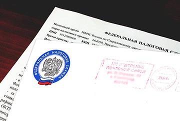 квитанция на налог